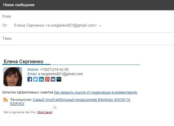 пример подписи в электронном письме