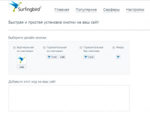 Сервис для раскрутки блога