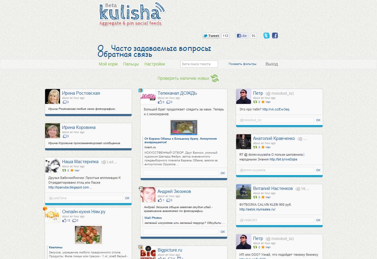 Кулиша_Kulisha