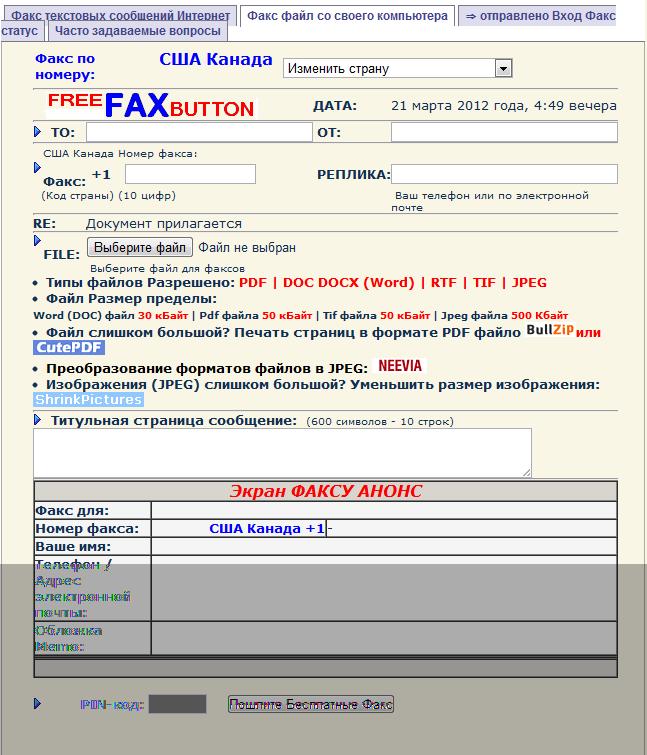 kak_otpravit_fax