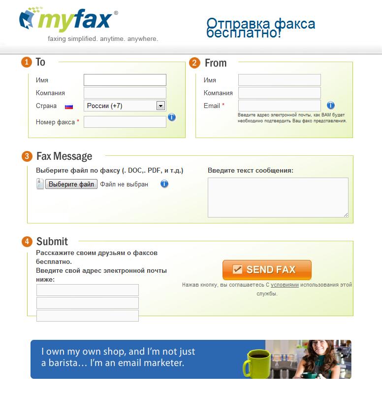 kak_otpravit_fax_как_отправить_факс