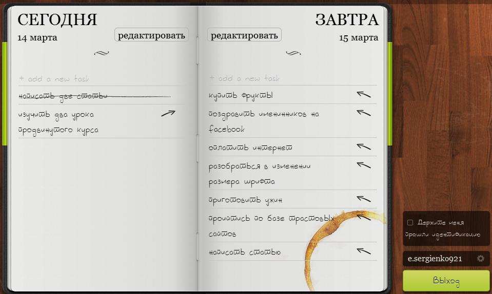 planirovchik_планировщик