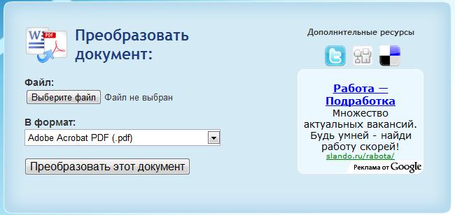 как в интернете перевести текс:
