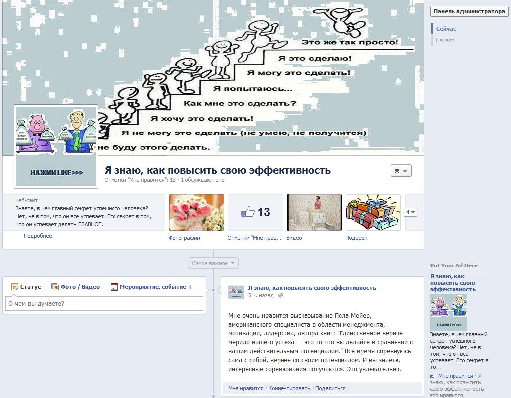 фан-страница на фейсбуке