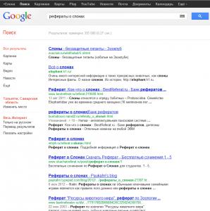 Поиск информации в Интернете Google