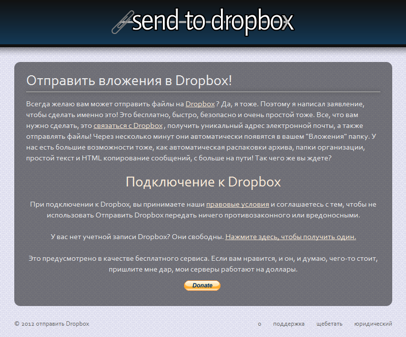 how to send by drop box