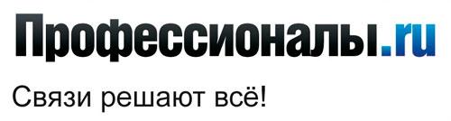 Приглашение на Профессионалы.ру