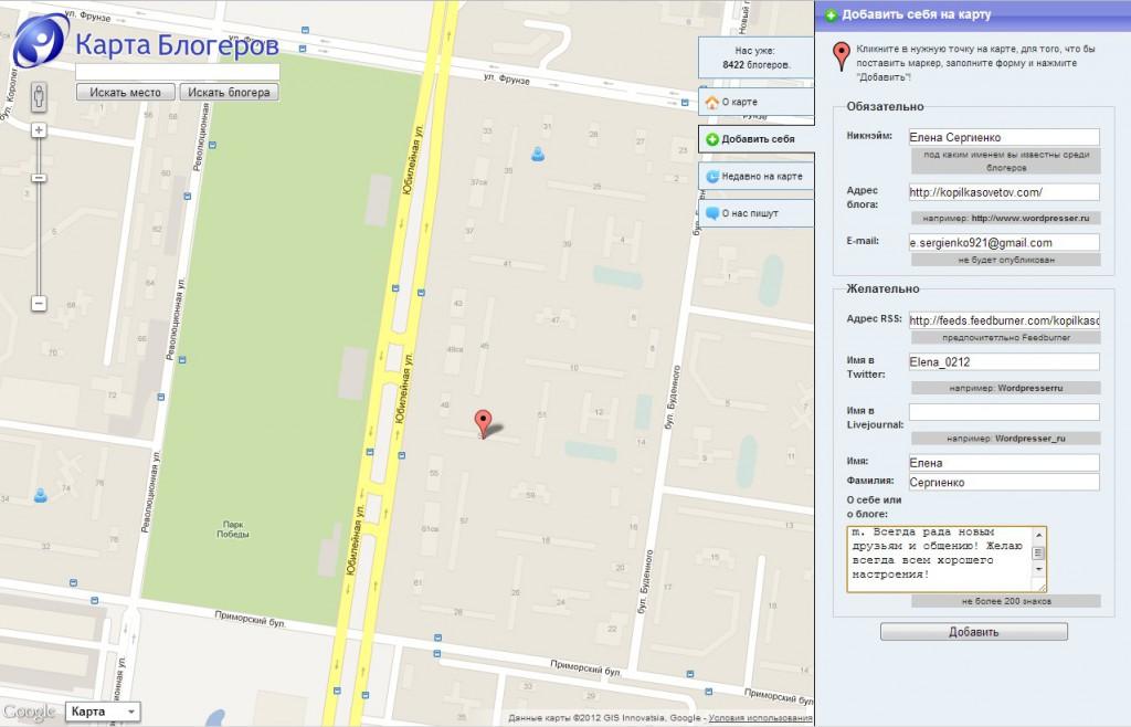 Адрес на карте блоггеров