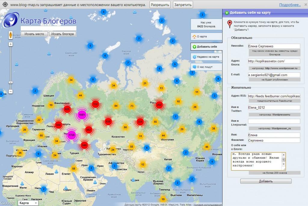 Как добавиться на карту блоггеров