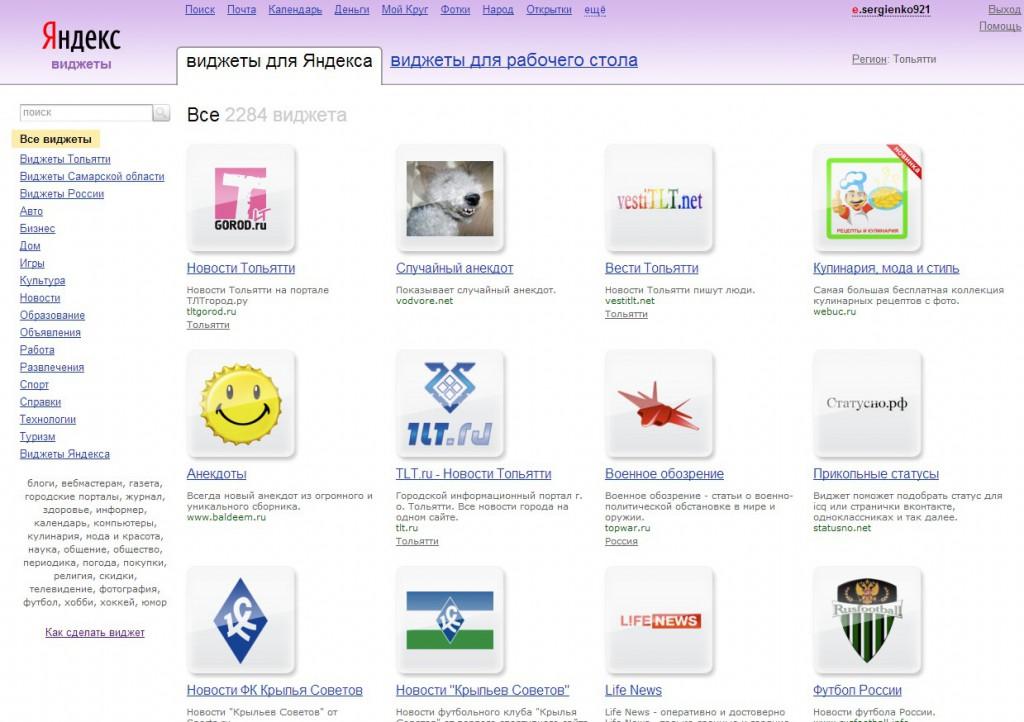 Виджет сайта на Яндексе