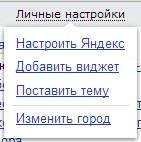 Личные настройки Яндекс