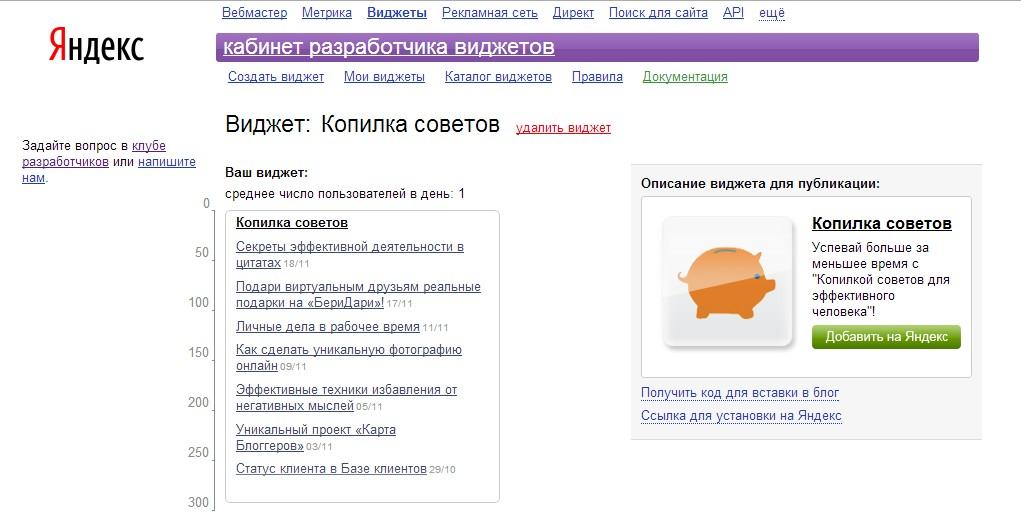 Создание виджета в Яндексе