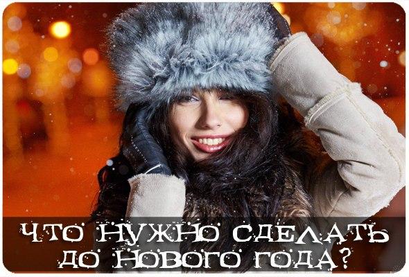 Успеть до Нового года