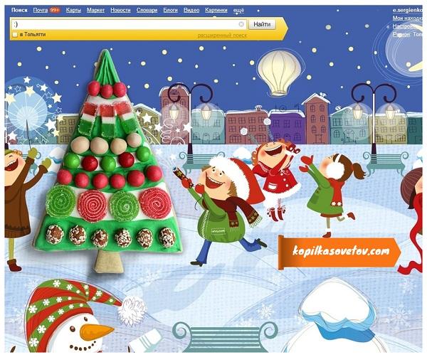 Новогоднее поздравление от Яндекса