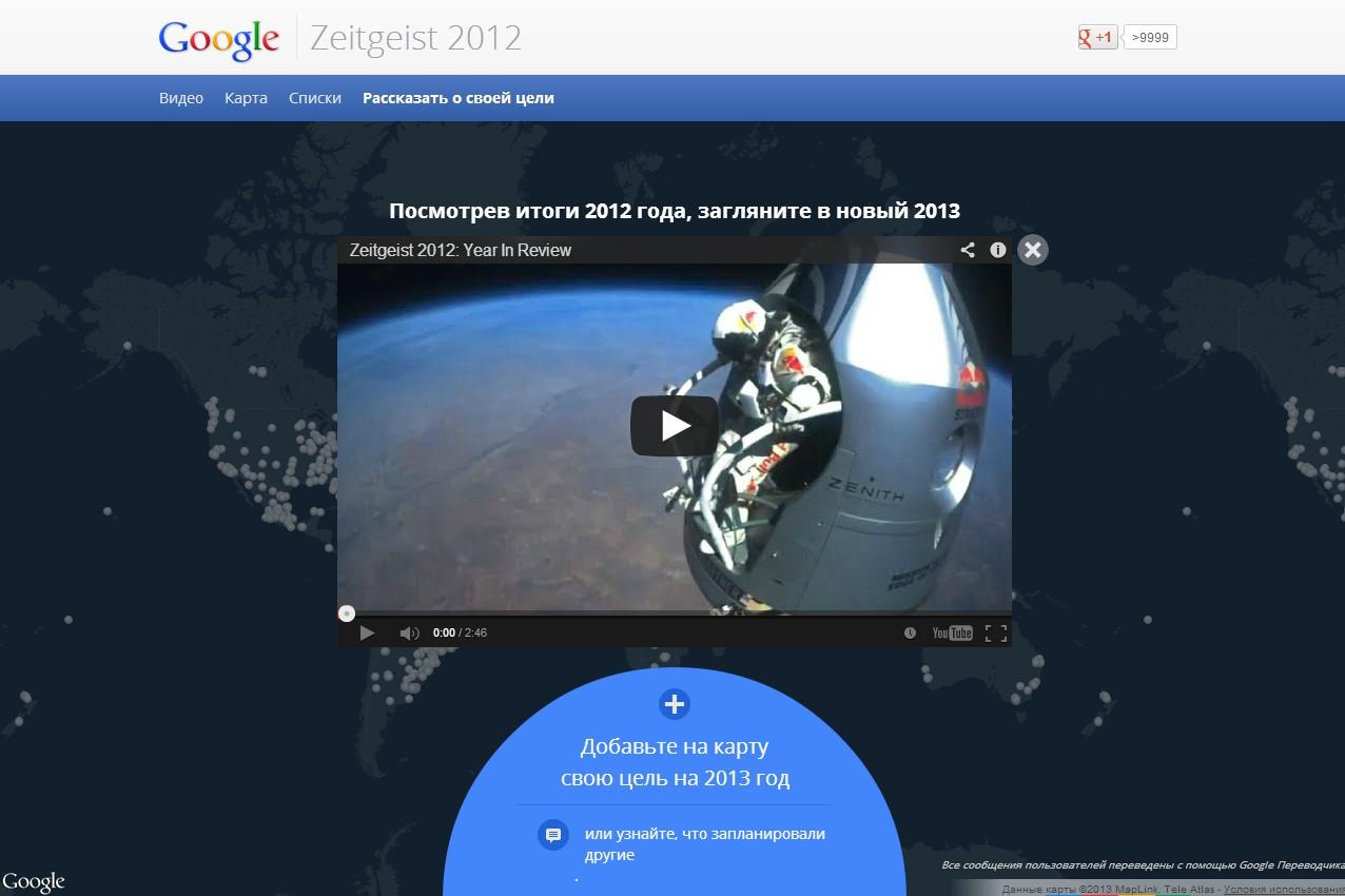 Твои цели на интерактивной карте целей от Google