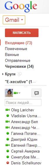 Как позвонить в Gmail