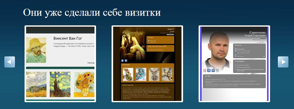 Минисайт-визитка