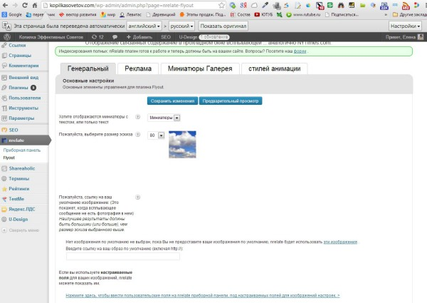 Плагин nrelate Flyout wordpress