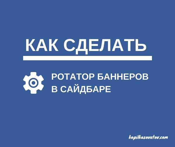 как сделать ротатор