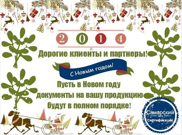 Новогоднее поздравление для коллег и партнеров