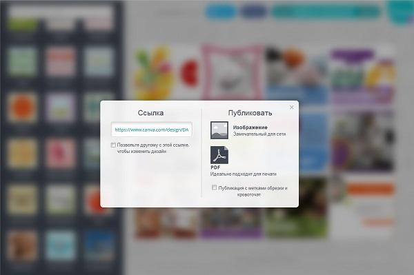 canva- сохранение изображения