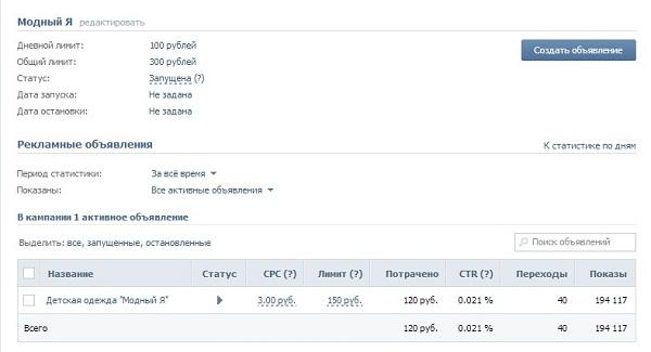 Личный кабинет ВКонтакте