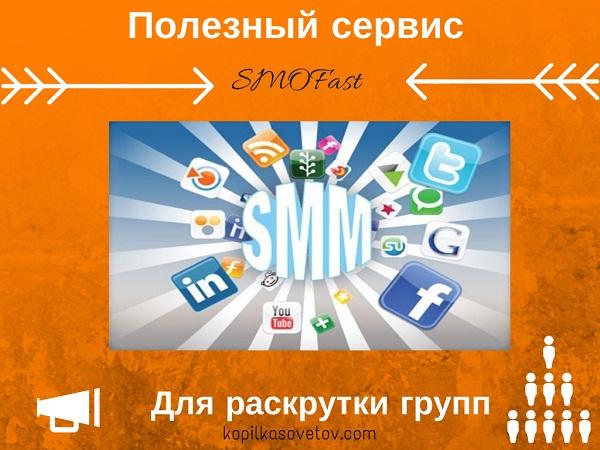 Сервис для раскрутки групп в социальных сетях