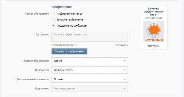 Вариант размещения рекламы ВКонтакте
