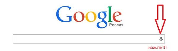 Как искать голосом в Google