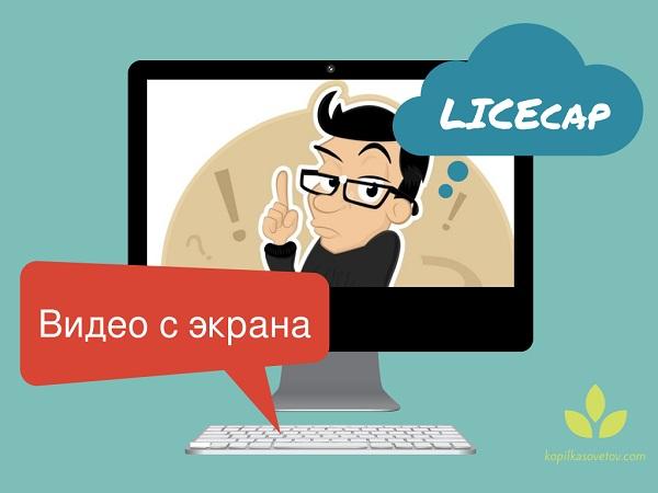 LICEcap: как записать видео с экрана компьютера