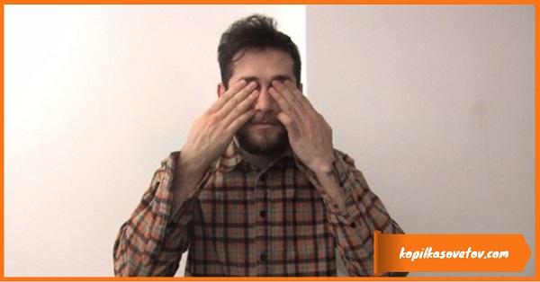 Упражнения для глаз 4