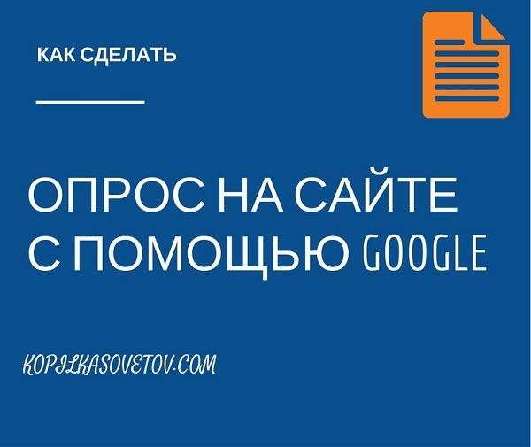 Как сделать опрос на сайте с помощью Google