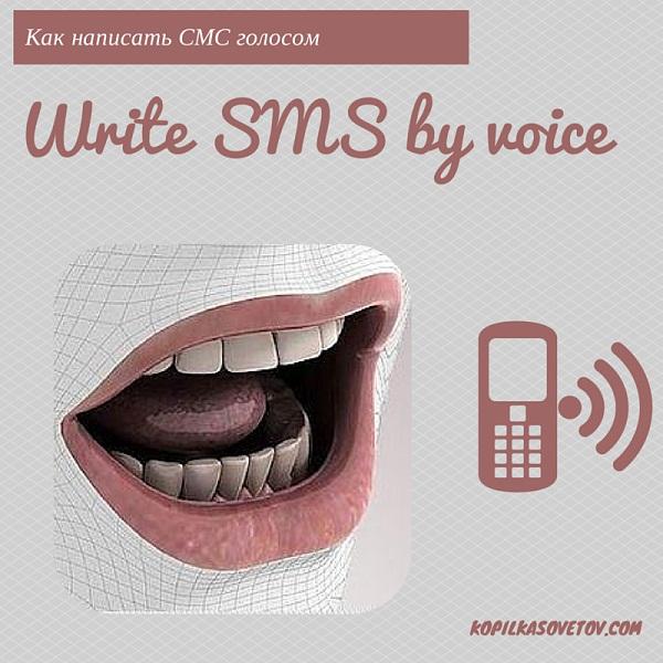 Как написать смс голосом