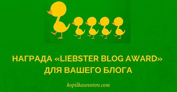Награда Liebster blog award