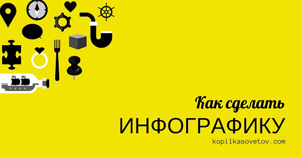 infografika_v_piktochart