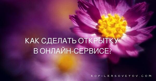 kak_sdelat_otkriytku_v_onlain_servise