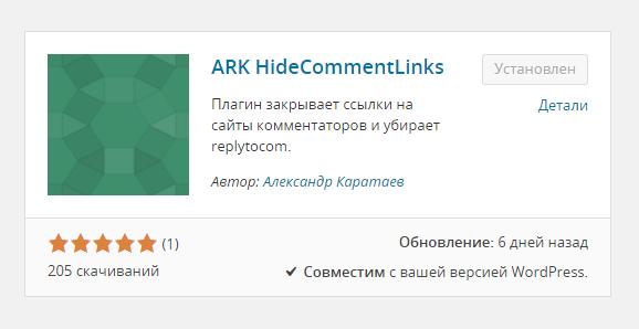 плагин ARK HideCommentLinks