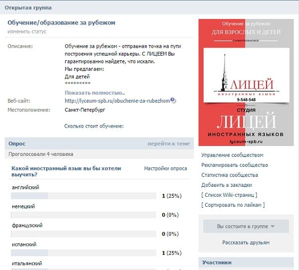 Как сделать другую тему вконтакте - Russkij-Litra.ru