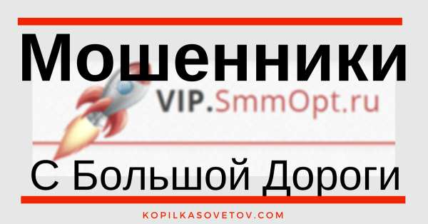негативный отзыв о VIP.SmmOpt