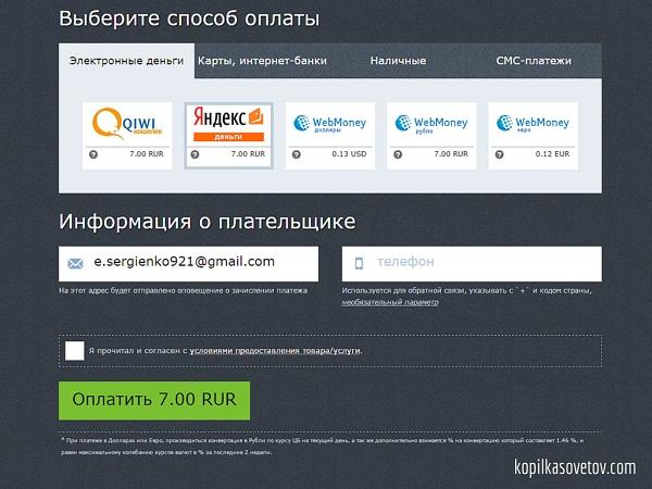 платежный агрегатор Sprypay