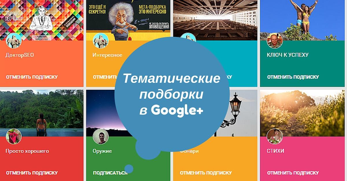 kak_ispolzovat_podborki_v_google+