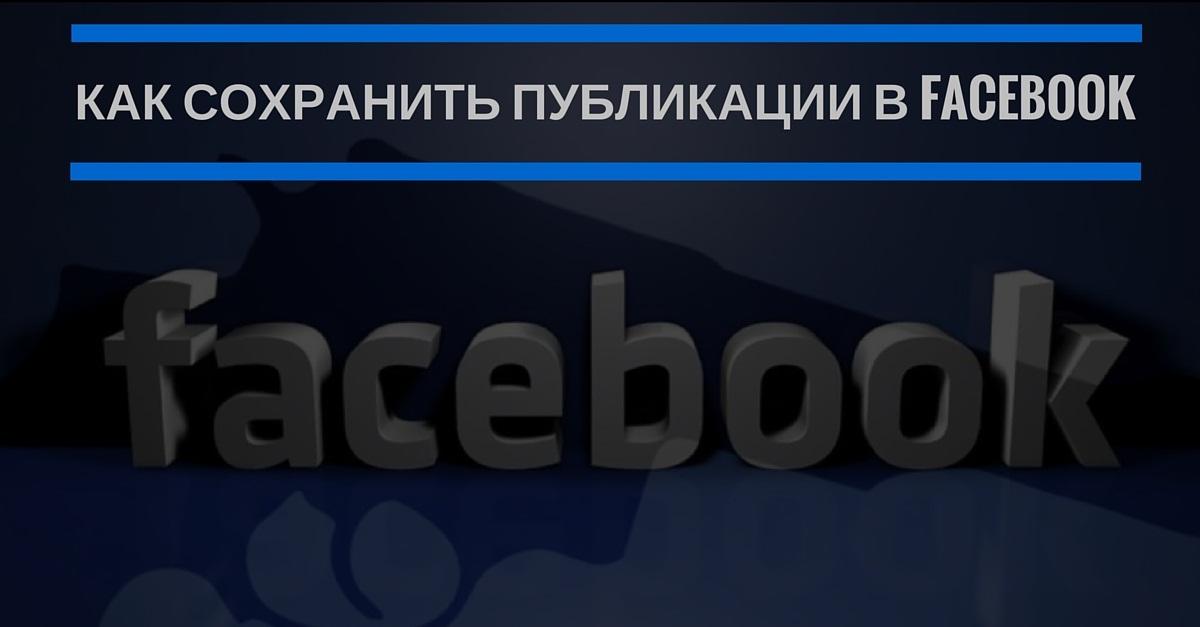 как сохранить публикации в Facebook