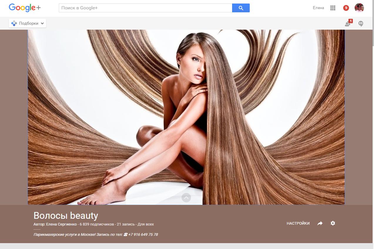 коллекции в Google+