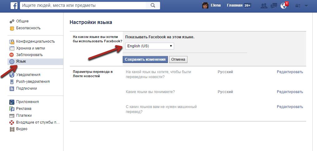 Как в фейсбук сделать русский язык