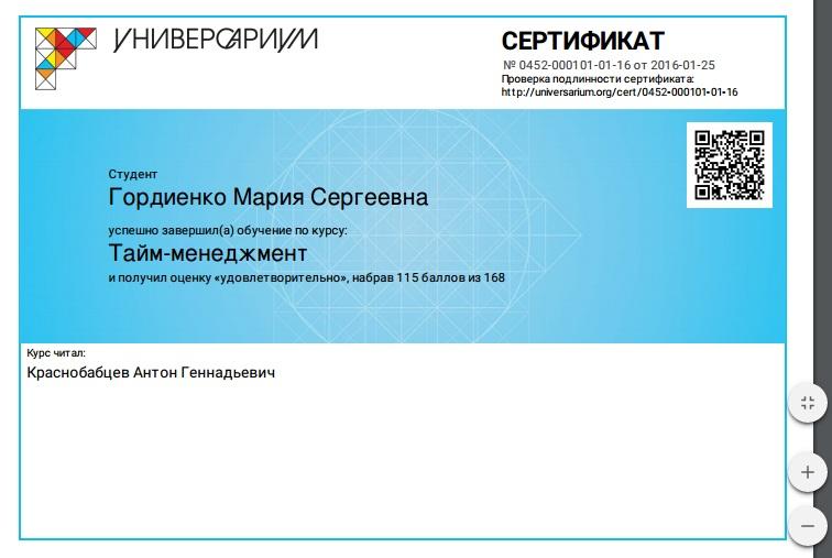 сертификат универсариум начальный