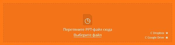 PPT в PDF
