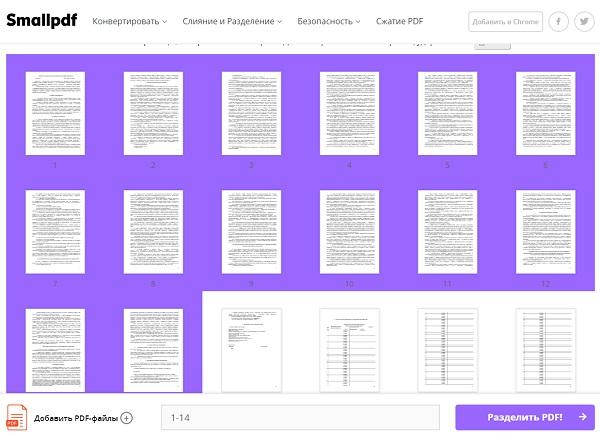 извлекать страницы из PDF