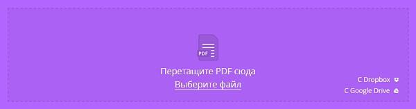 как повернуть страницы в PDF