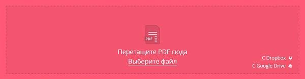 как защитить паролем PDF