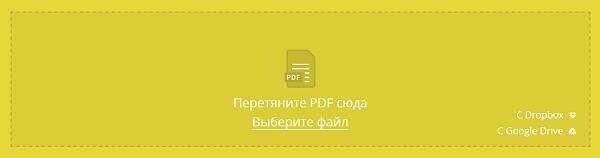 перевести ipeg в pdf